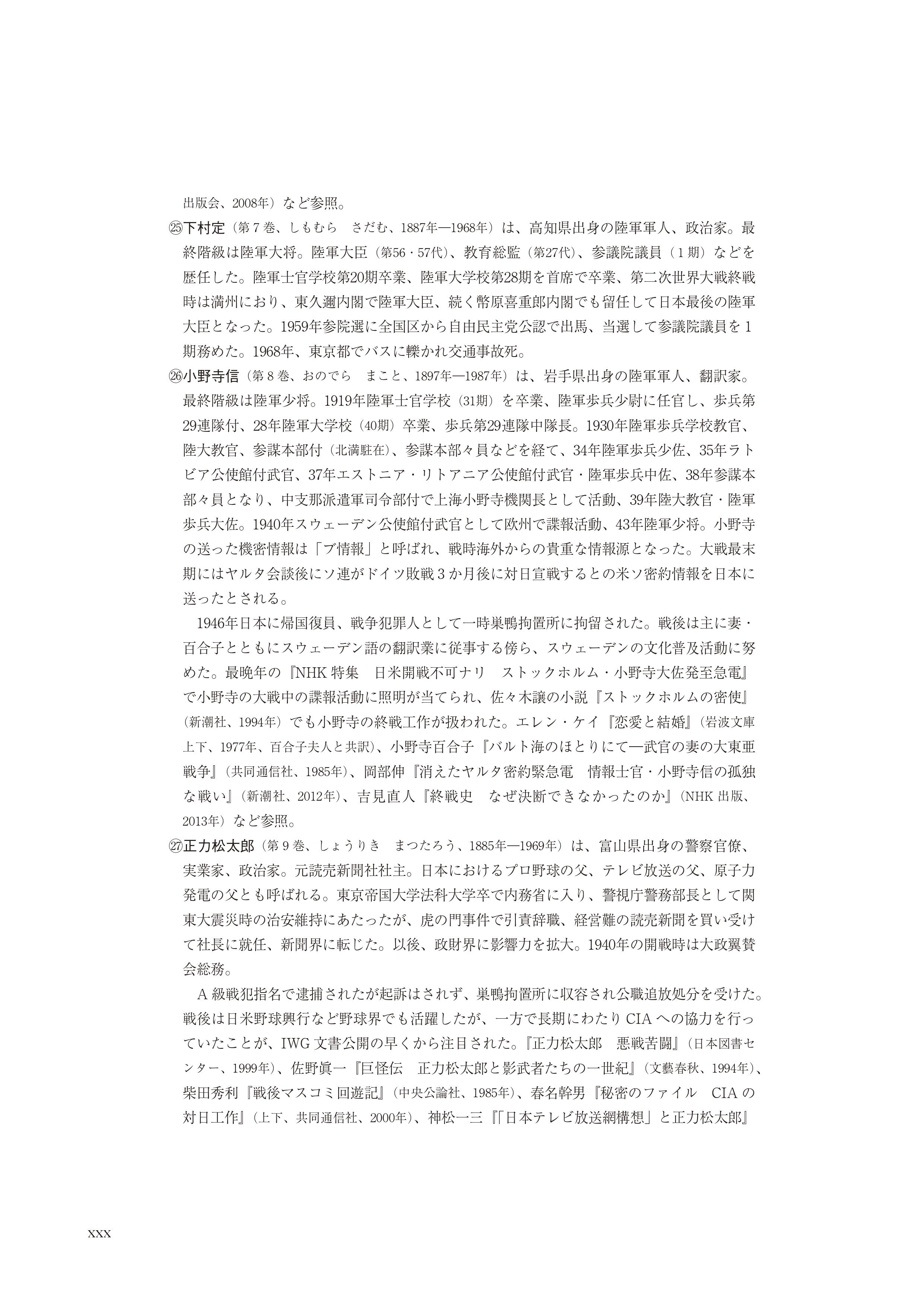 CIA日本人ファイル0001 (30)