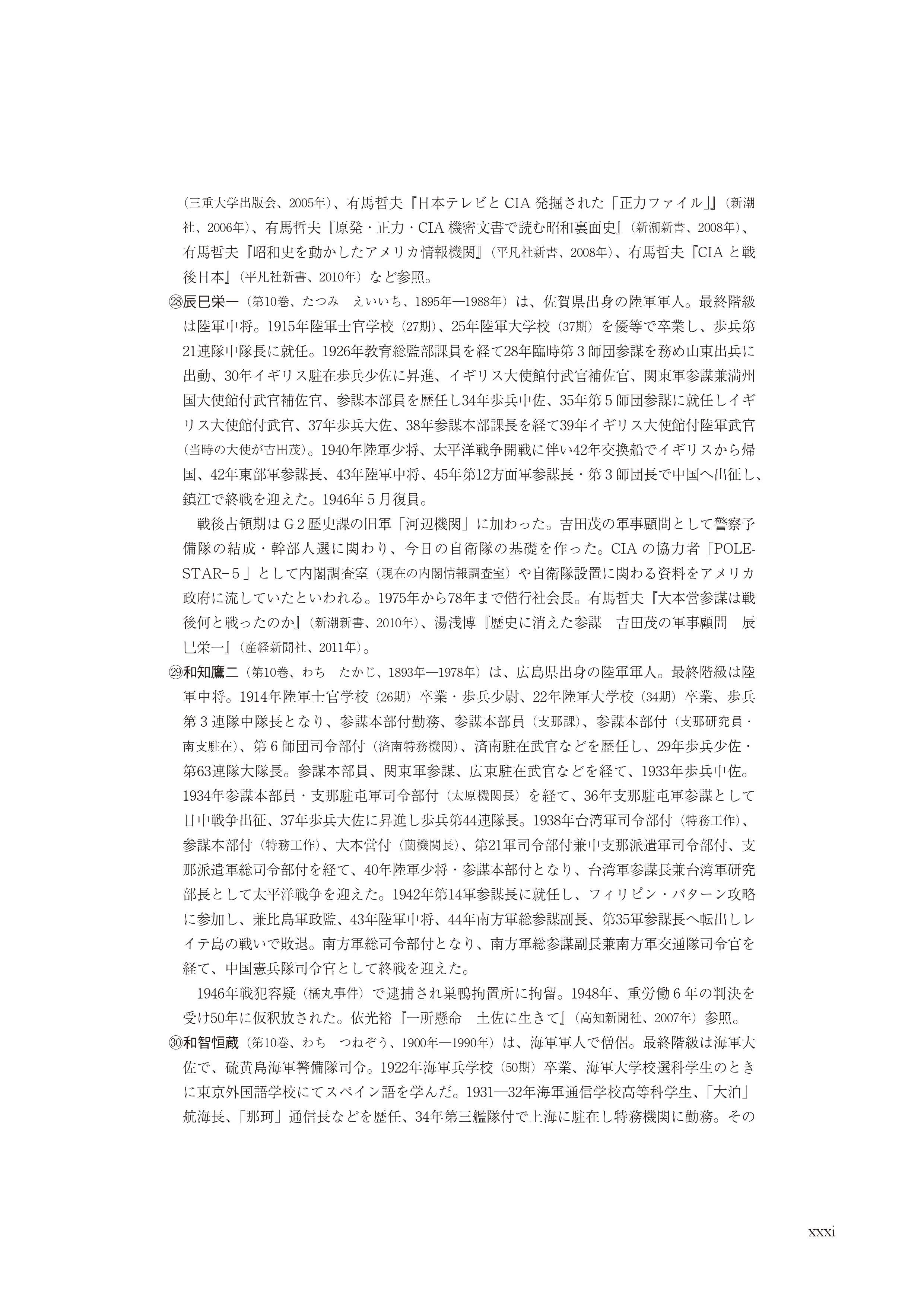 CIA日本人ファイル0001 (31)
