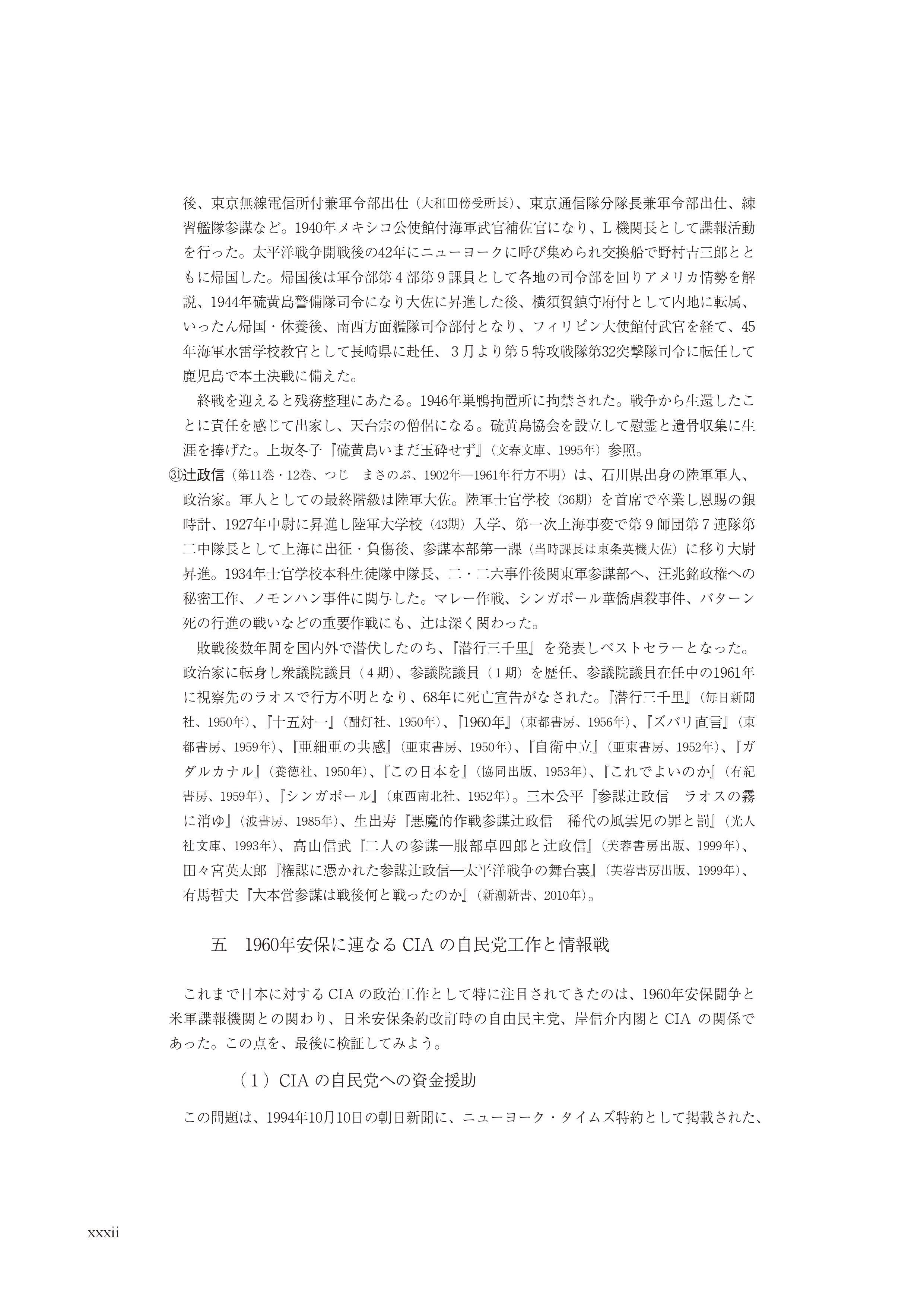CIA日本人ファイル0001 (32)