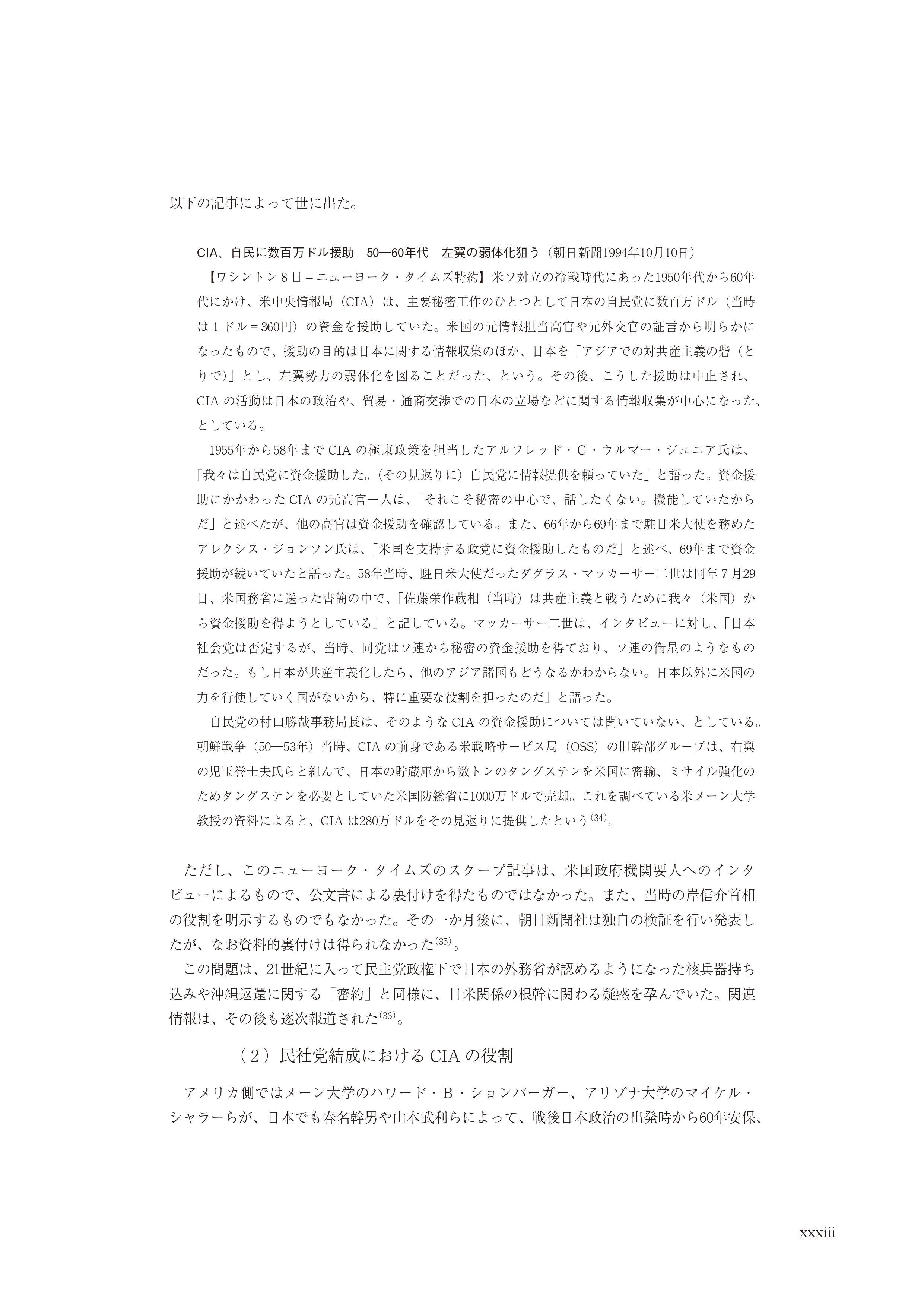 CIA日本人ファイル0001 (33)