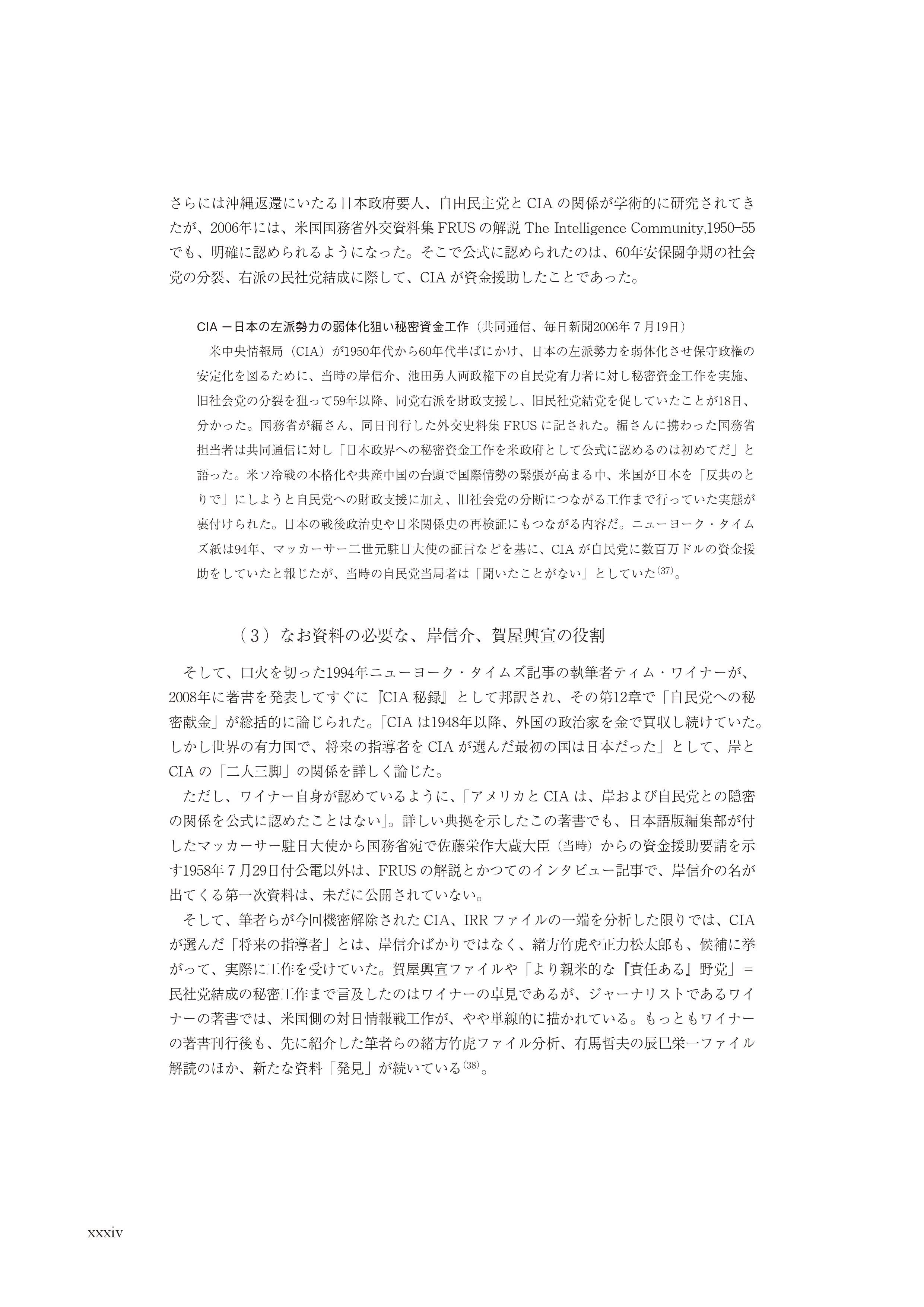 CIA日本人ファイル0001 (34)