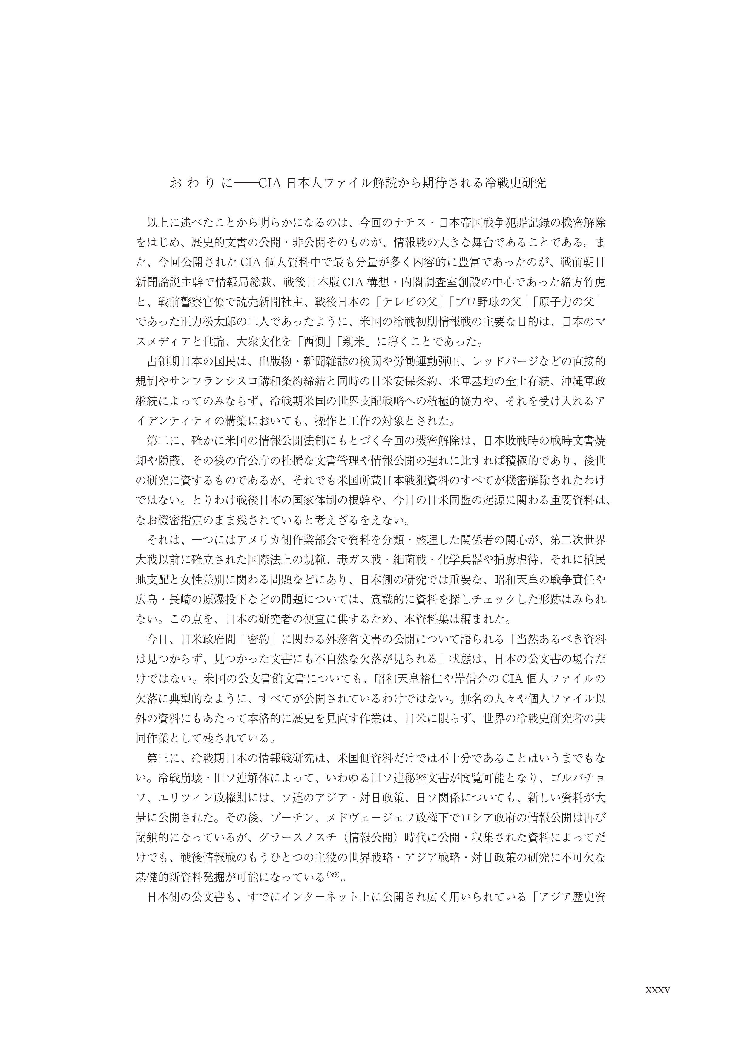 CIA日本人ファイル0001 (35)