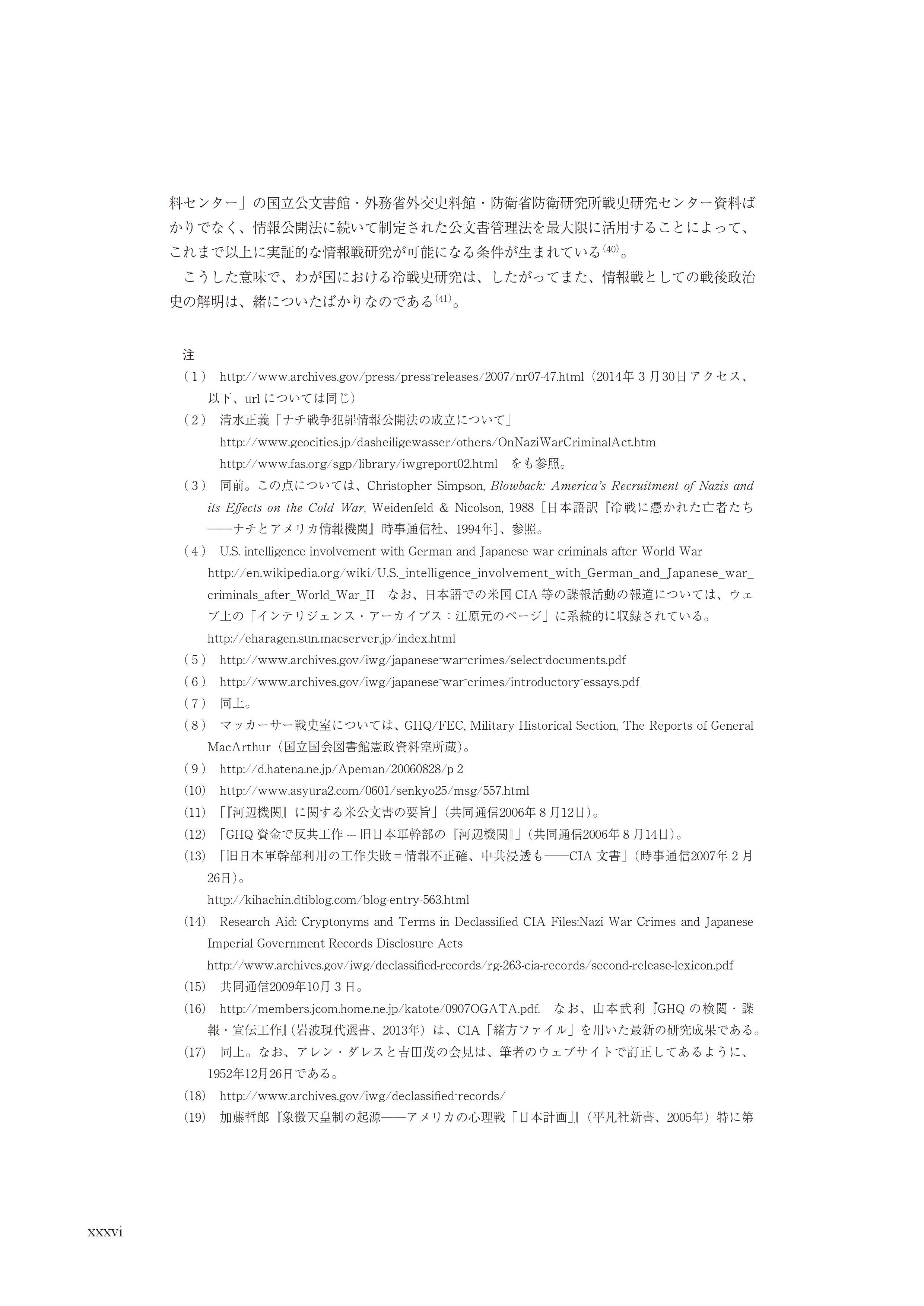 CIA日本人ファイル0001 (36)