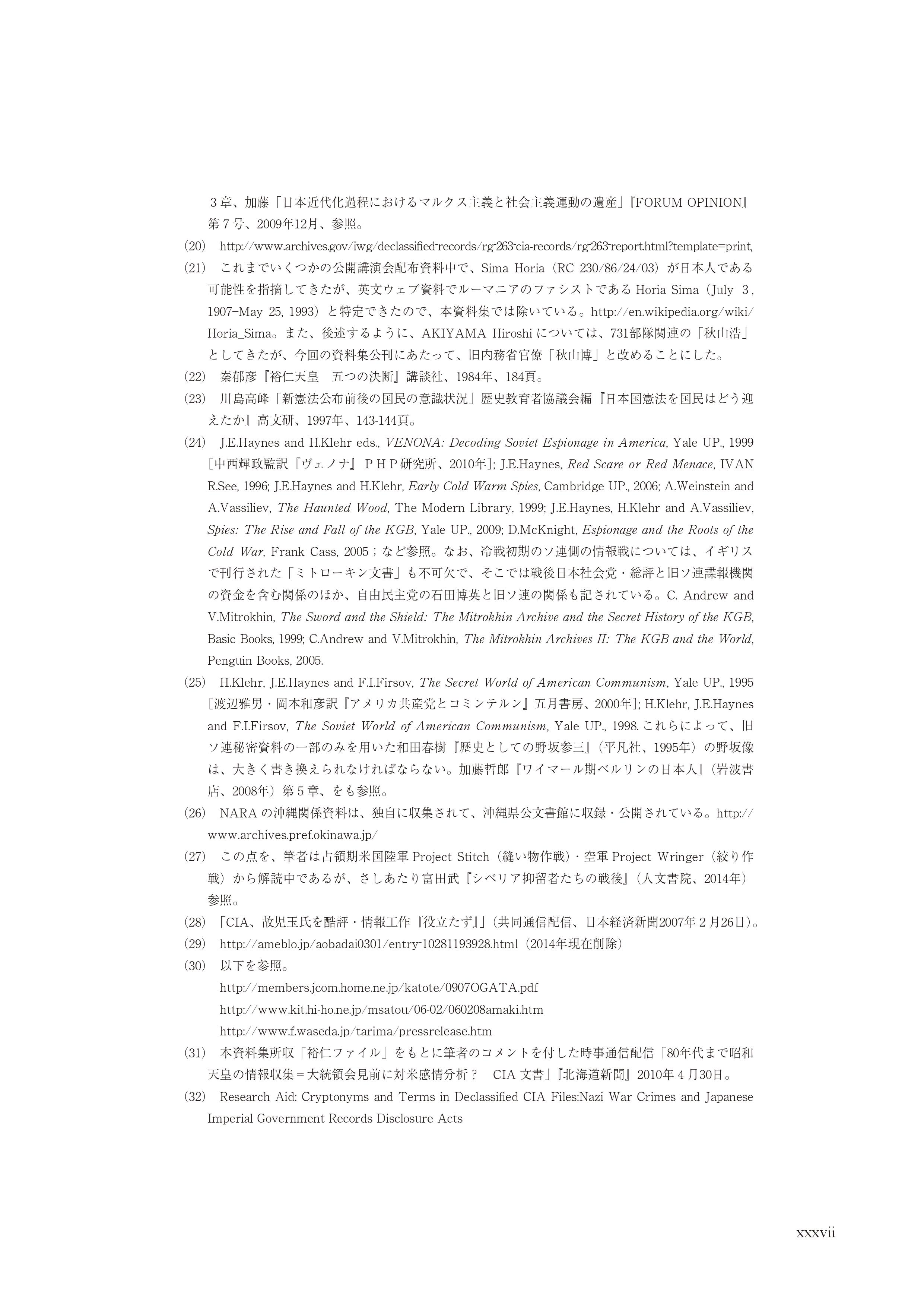 CIA日本人ファイル0001 (37)
