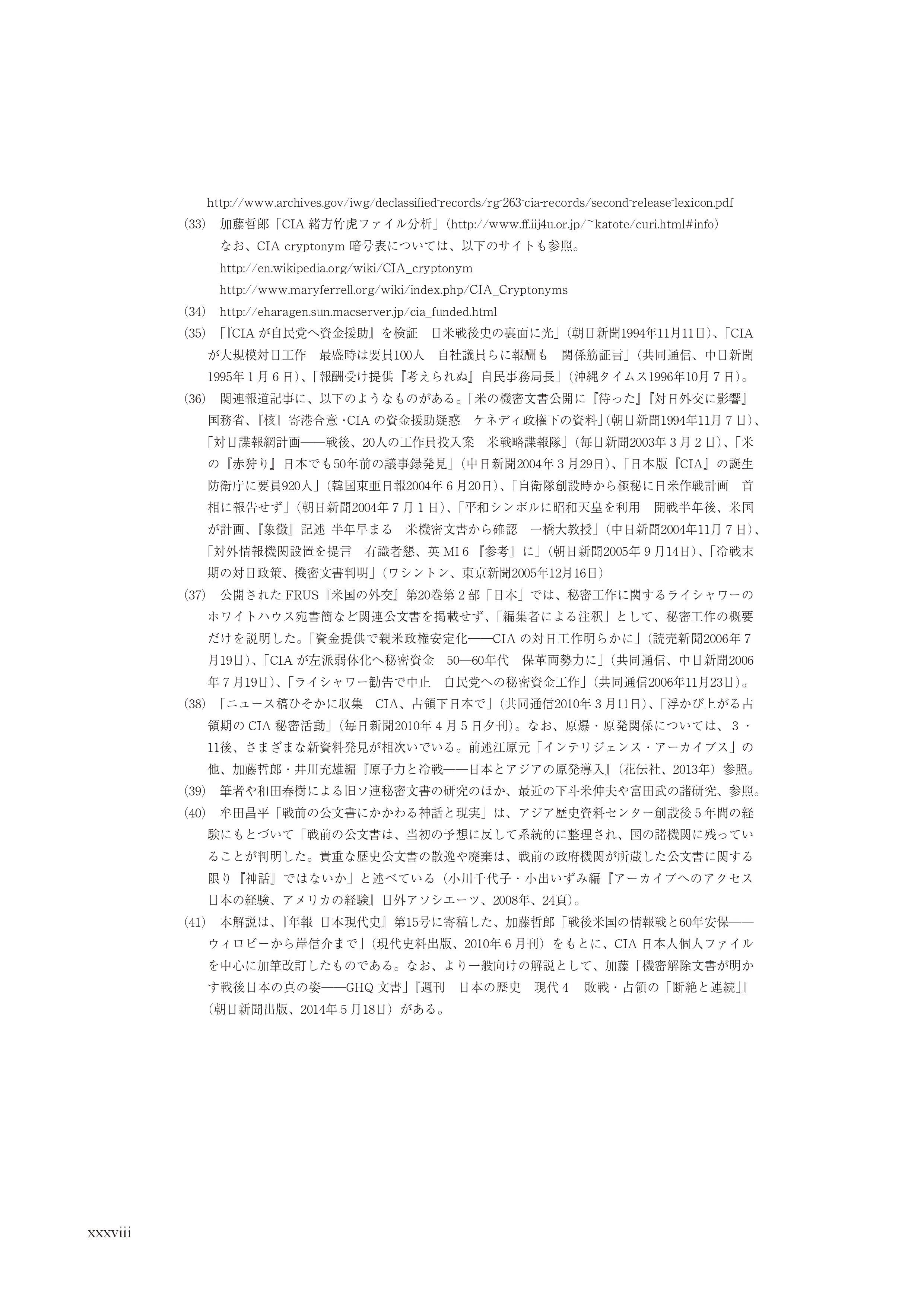 CIA日本人ファイル0001 (38)