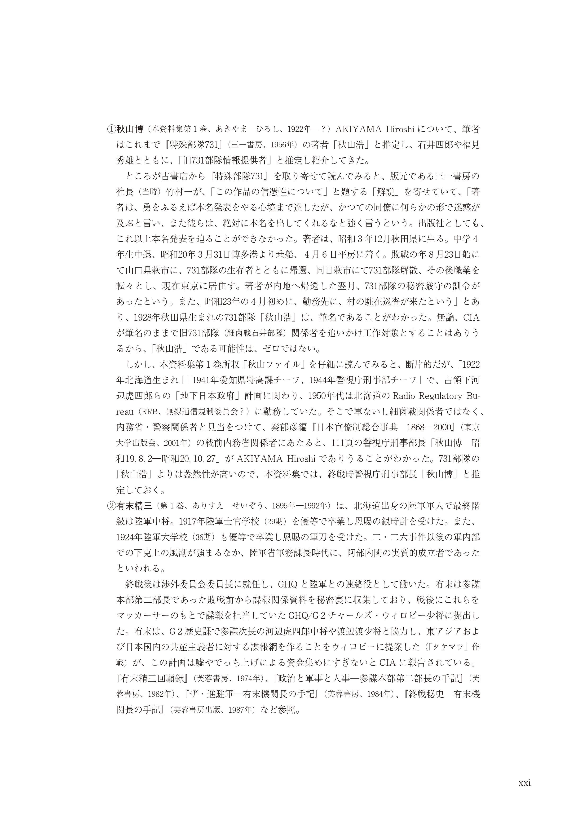 CIA日本人ファイル0001 (21)