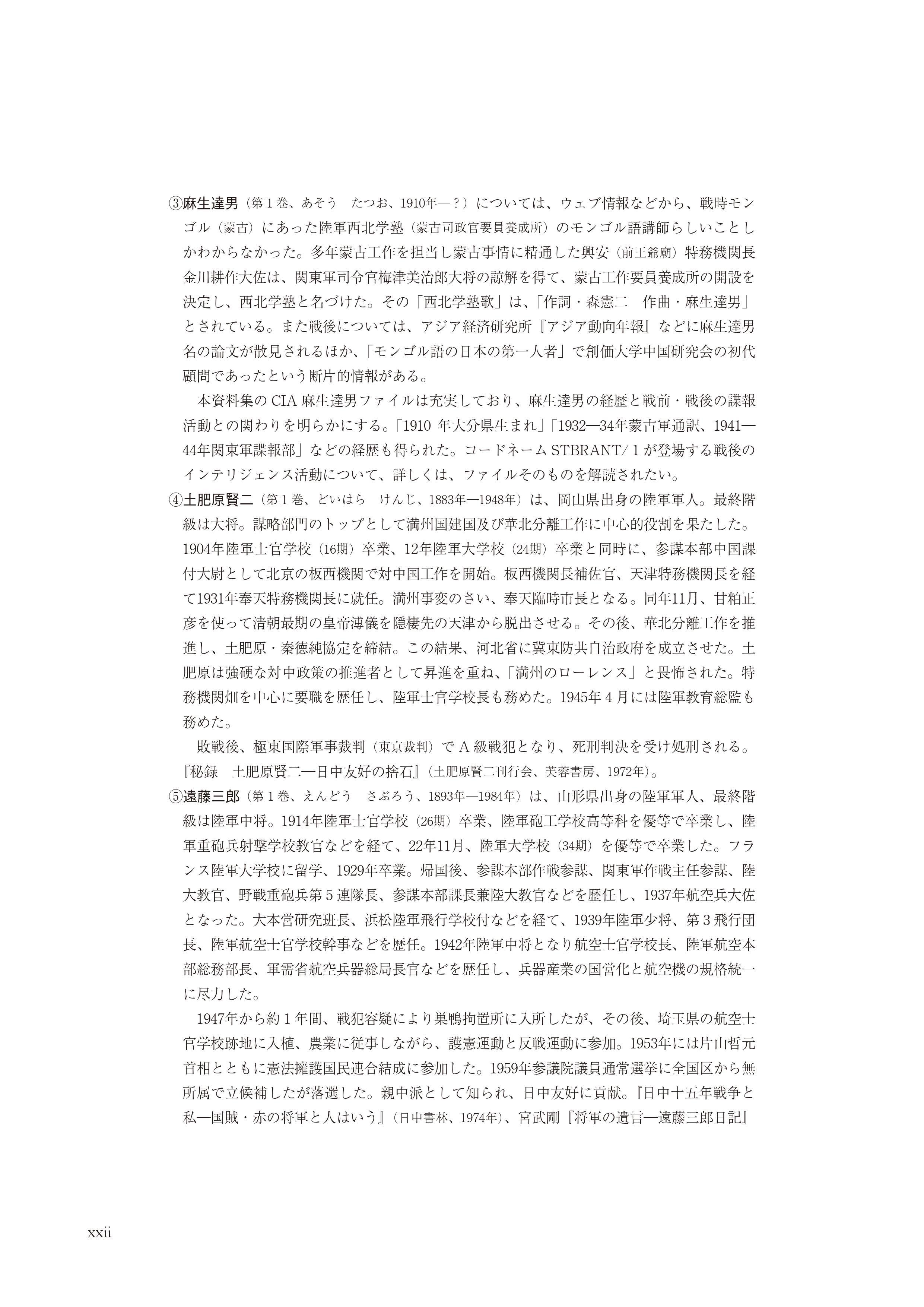 CIA日本人ファイル0001 (22)
