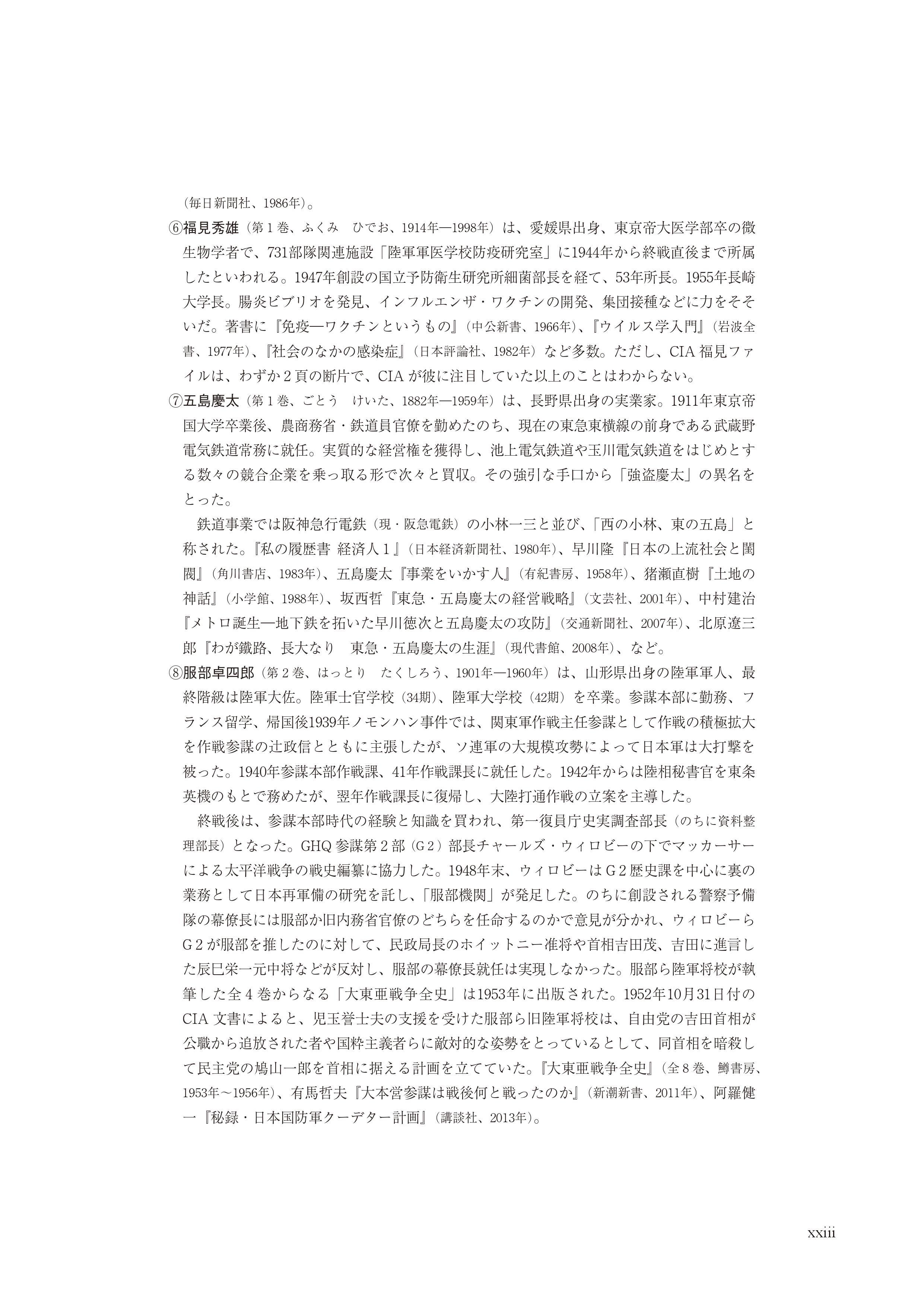 CIA日本人ファイル0001 (23)