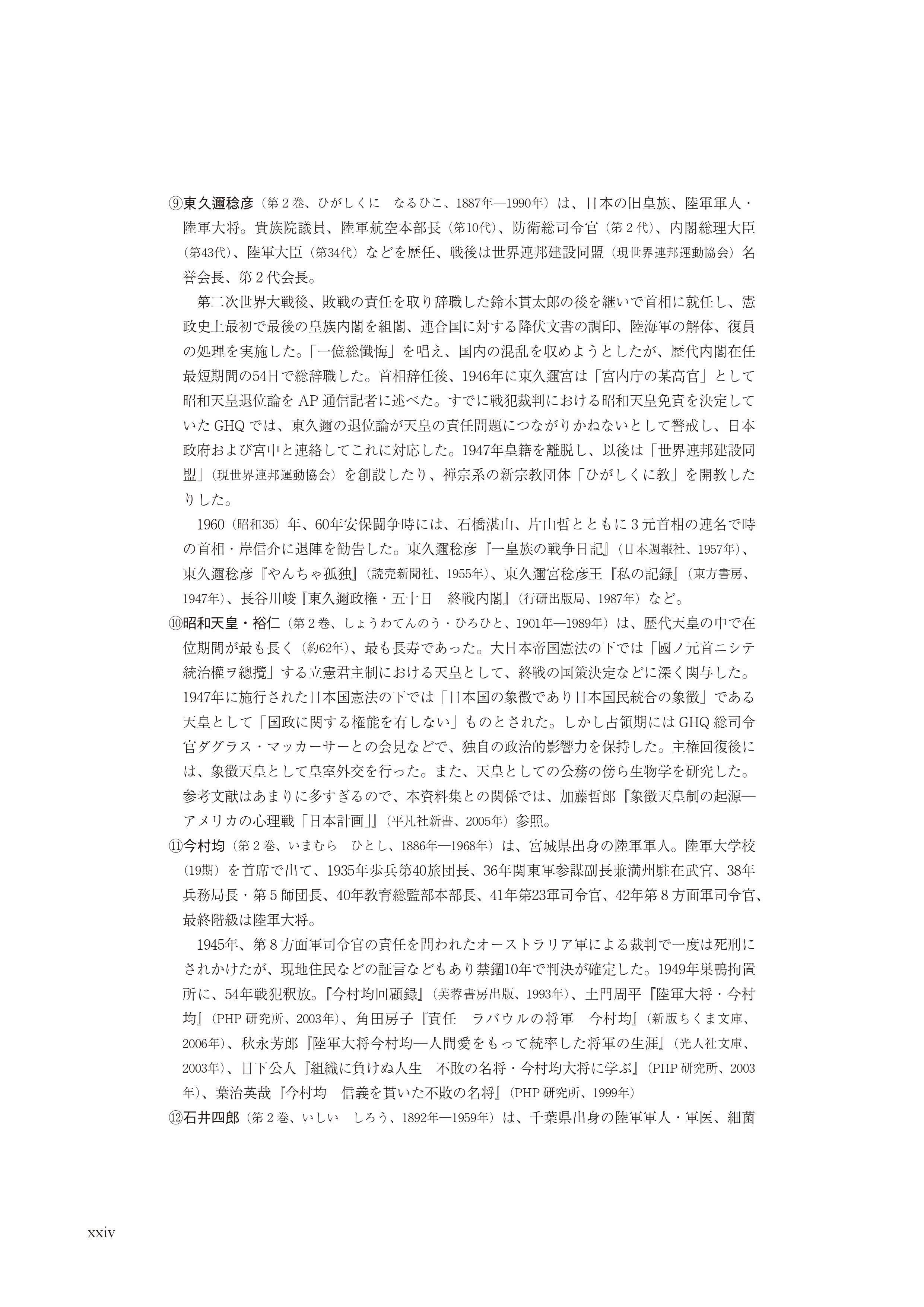 CIA日本人ファイル0001 (24)