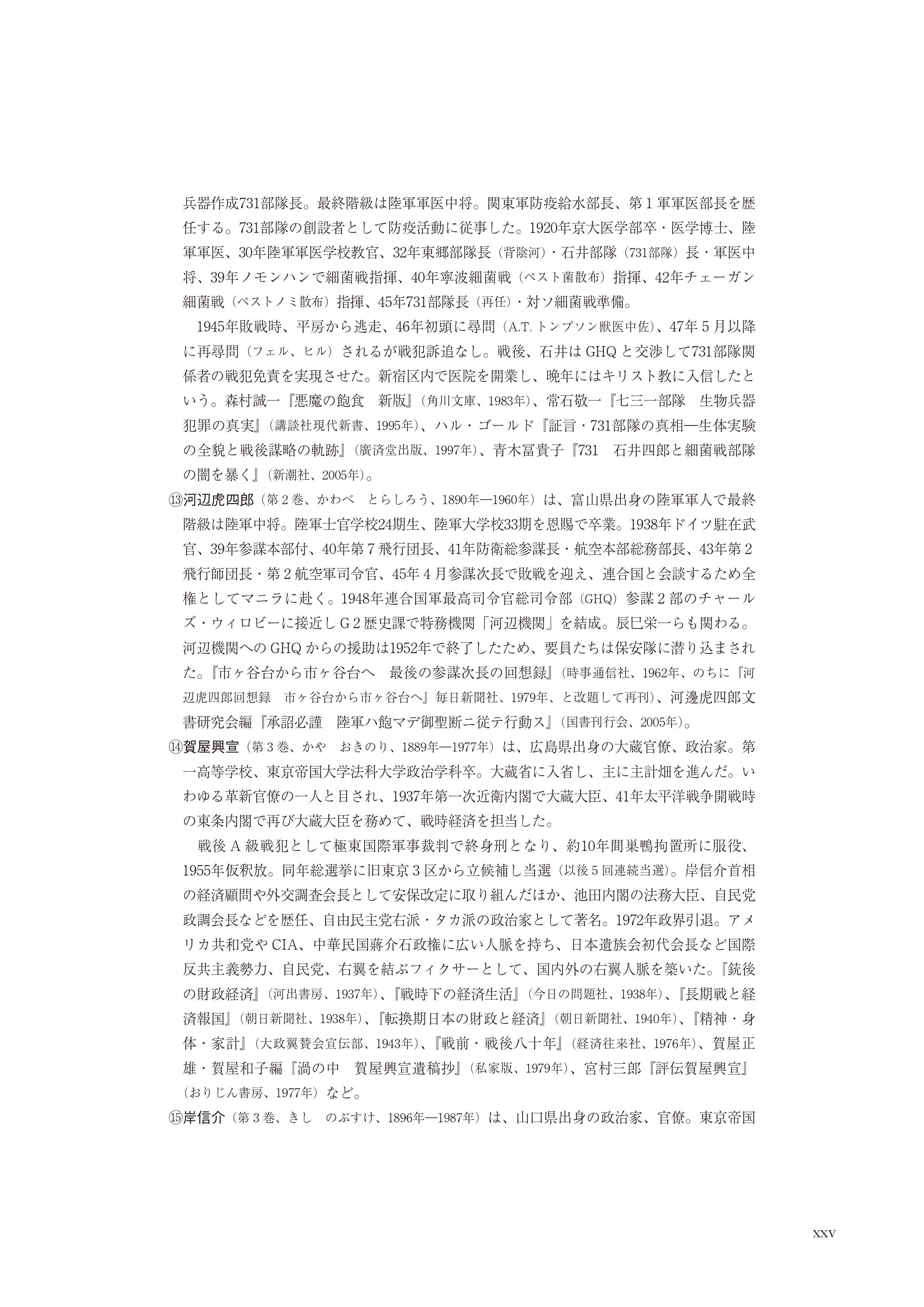 CIA日本人ファイル0001 (25)