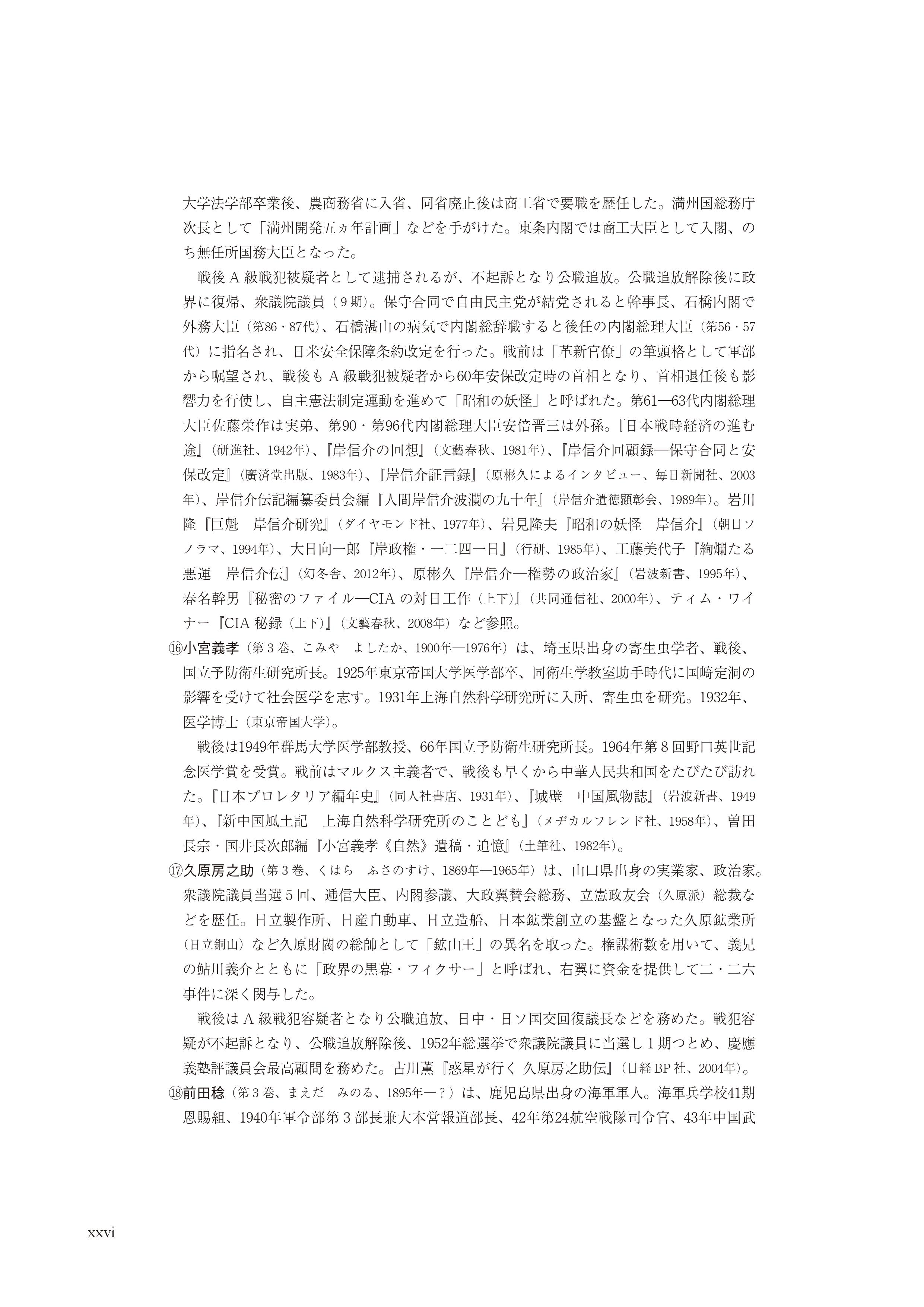 CIA日本人ファイル0001 (26)