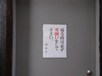 磯巻2 (37)