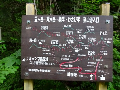 笠岳 (38)