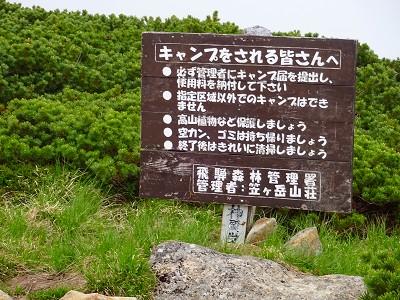 笠岳 (199)