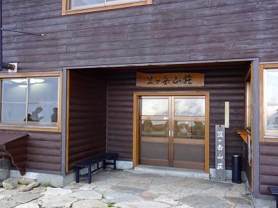 笠岳 (224)