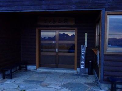 笠岳 (247)