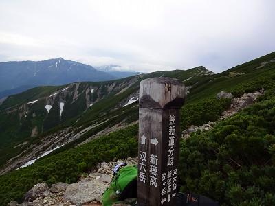 笠岳 (383)