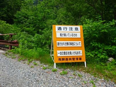 笠岳 (483)