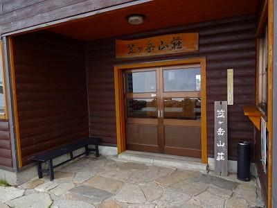 笠岳 (208)