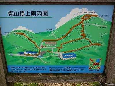 剣山 (84)