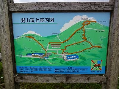 剣山 (139)