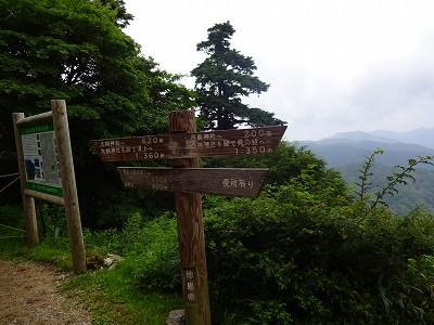 剣山 (186)