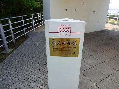 剣山 (246)