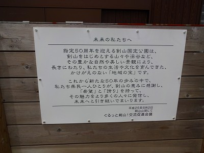 剣山 (87)