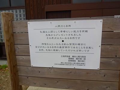 剣山 (88)
