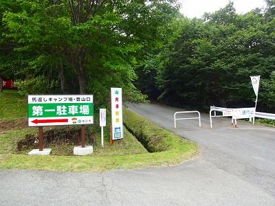 岩手山 (3)