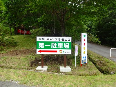岩手山 (4)