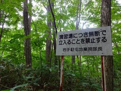 岩手山 (36)