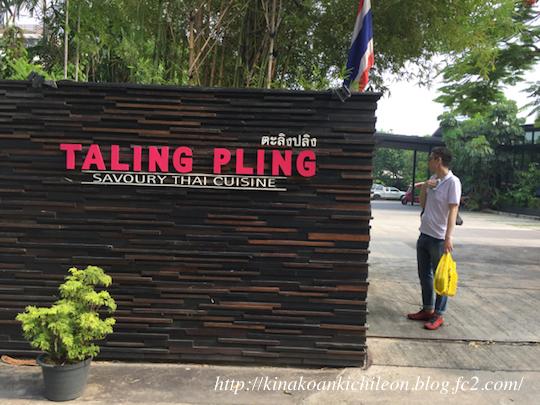 170731 Taling Ping 1