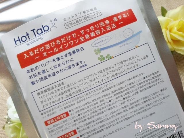 ホットタブ重炭酸湯 3