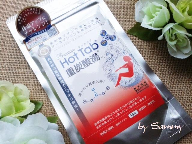 ホットタブ 重炭酸湯 5