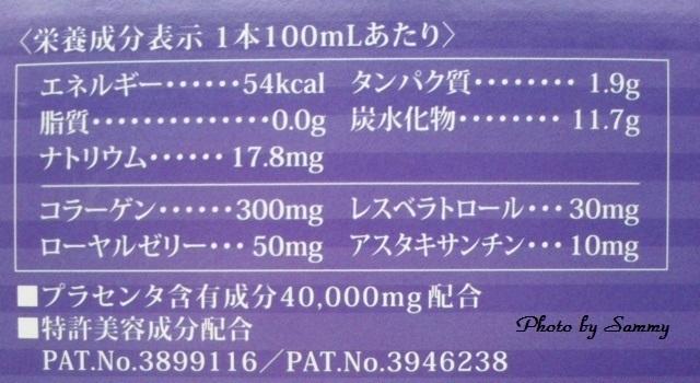 メディキュア プラセンタドリンク 栄養成分