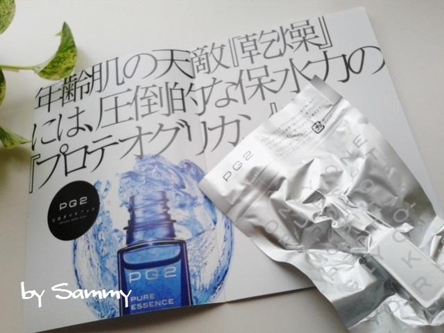 PG2ピュアエッセンス 201708 真空パック