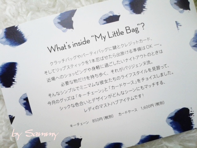 My Little Box 8月 5