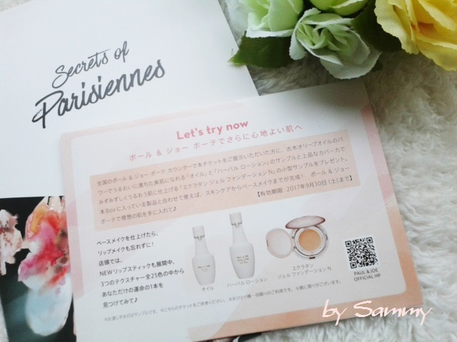 My Little Box 8月 6