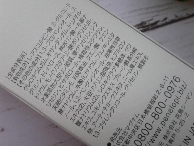 エバーピンク ホワイトセラム 201708 全成分