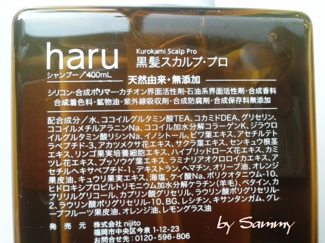 haru黒髪スカルプ・プロ 201708 全成分