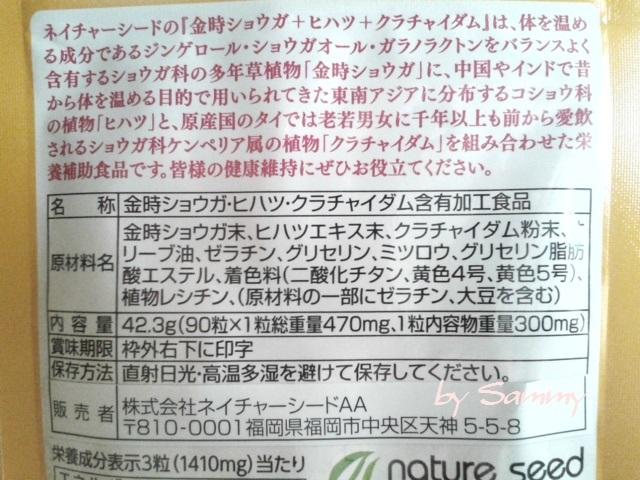 金時ショウガ+ヒハツ+クラチャイダム 原材料