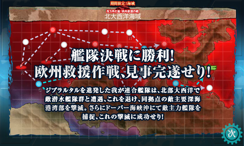 艦これプレイ日記24話 その6