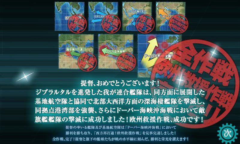 艦これプレイ日記24話 その7