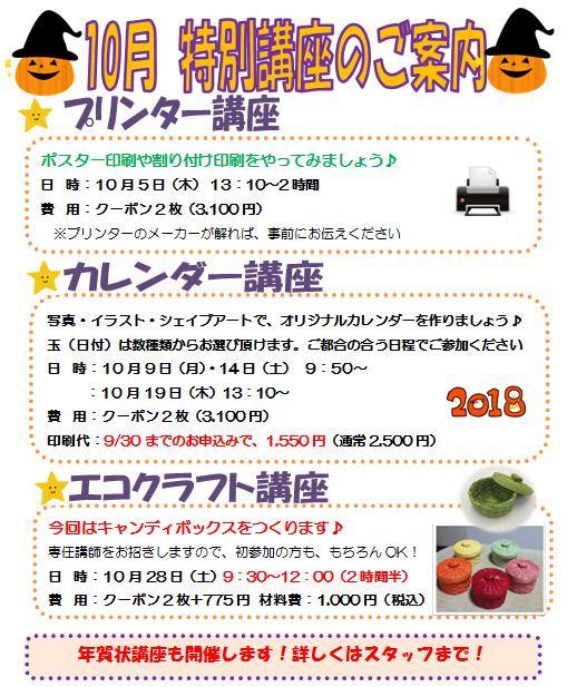 10月講座(ブログ用)