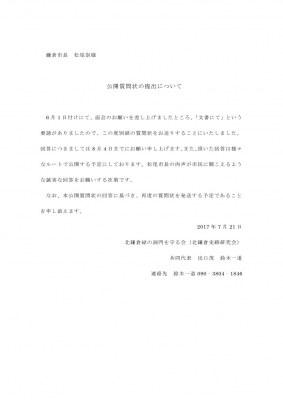 市長宛鑑1