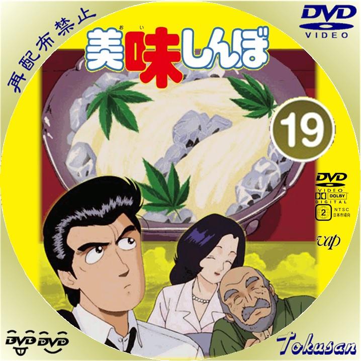 アニメ美味しんぼ-19