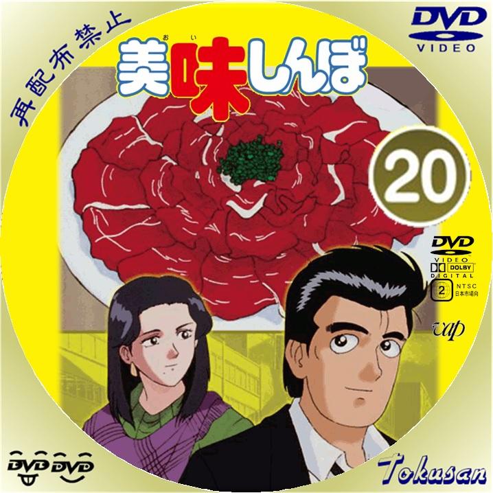 アニメ美味しんぼ-20