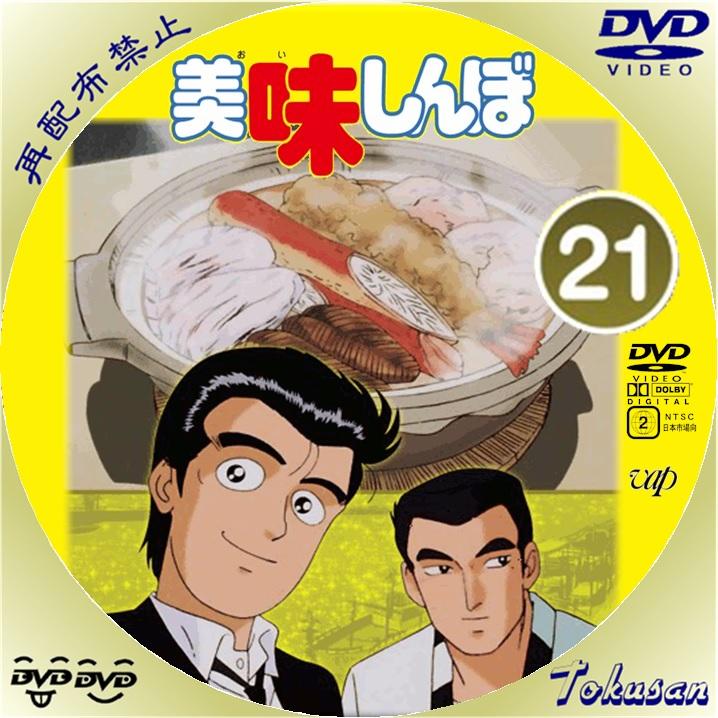 アニメ美味しんぼ-21