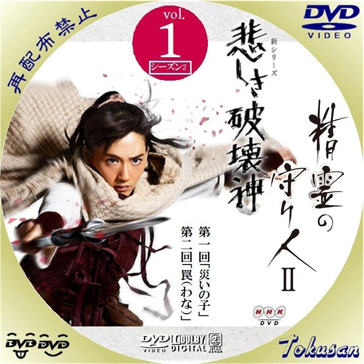 ドラマ精霊の守り人2nd-01A